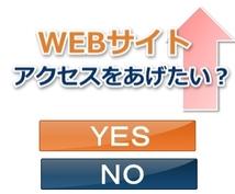 アクセスUP&SEOアドバイス!元上場企業webマーケティング担当が教えます。