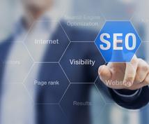 ウェブサイトを解析し改善のアドバイスをします 【上位:SEO対策】検索上位表示を提案(レポート提出)