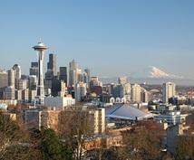 地元の人しか知らないような有益な情報を提供します シアトルに出張、留学、観光で滞在する時に
