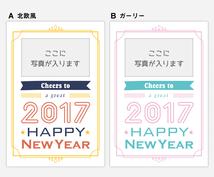 色が選べるハイセンスな写真入り年賀状2017