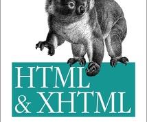 HTMLの書き方についてレビュー、アドバイスをします