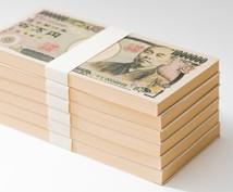 金運アップあなたの【金運】を結びます 金運上昇祈祷と金運アップエネルギー送信であなたの金運は究極に