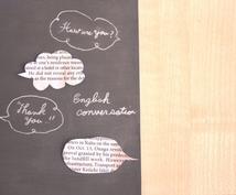初心者向け!オンラインで英会話レッスンをします 元通訳兼任翻訳者と中学英語から英会話をやり直してみませんか?