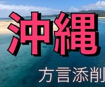うちなーぐち/沖縄方言(若者言葉) 添削します 創作物の沖縄方言添削します!若者言葉に特化!