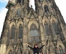 ドイツ留学の経験から、留学に関するアドバイスをします
