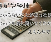 ■日商簿記3級・2級受験生の方へ■疑問点や質問に公認会計士・税理士・会社社長がなんでもお答え!