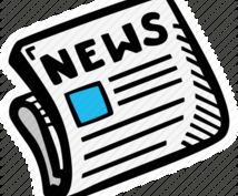 プレスリリースの作成を代行いたします 元新聞記者の現役企業広報がメッセージをブラッシュアップ!
