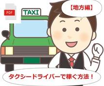 地方でタクシードライバーで稼ぐ方法を教えます タクシー運転手は実は稼げる職業なんです!