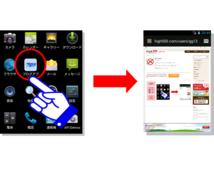 あなたのブログアプリ(Android)を提供します ブログやスマホサイトを一味違った広め方をしたい方向け