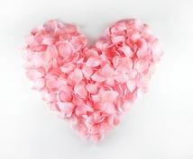恋愛にお悩みの方のお力添えをいたします ※悪用厳禁※好きな相手の気持ちをあなたに向けさせます。