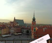 ポーランドの現地情報を現地からリアルタイムで連絡します!ー