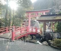 ☆あなたに合う神社仏閣をお探しします☆