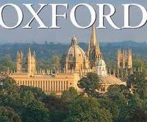 オックスフォードMBAについて相談にのります オックスフォードに限らずMBA一般に興味ある方にもオススメ
