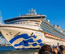 半額以下で豪華客船で旅行する方法教えます クルーズ旅行に一度でも行ってみたいと思う方へ