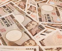 金運アップの大吉方旅行の方位鑑定します とにかく金運をつけて裕福になりたい方におススメ!