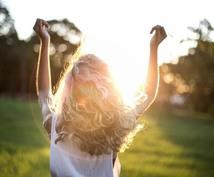 毎日をハッピーライフに!心のお悩み電話で聞きます 心をスッキリさせたい!元気になりたい!幸せになりたい!方へ