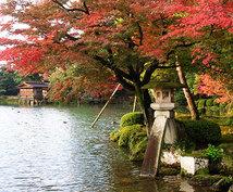 金沢旅行のプランニングいたします 石川県出身の私がオススメスポットを紹介します。