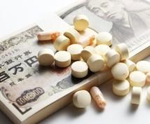 処方箋薬の薬局での支払いを少なくします 病院で処方箋をもらっている方へ