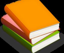 小・中学生向けの本の紹介します 読みたい本や読書感想文で使う本が決まらないあなたに!
