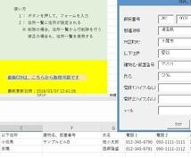 Excelで簡単な住所録を提供します フォームで簡単に入力できる住所録で仕事を能率化しましょう