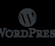 サーバー・ドメイン・Wordpress設定します Wordpress導入までが分からない!をサポートいたします