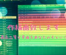 高クオリティ保証◎最高品質な楽曲を作編曲致します ★☆最高品質な楽曲をあなたのもとに★☆