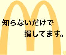 マクドナルドのお得な買い方教えます マクドナルドが大好き、よく通う方へ!!