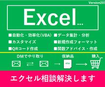 Excel/エクセル 代行作成、相談事承ります 悩んでるそのご依頼引き受けます。ご相談は無料です。