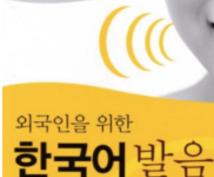 1回50分の韓国語の原理原則発音ポイントを教えます ハングルの制作原理、ネイティブ抑揚、発音の仕組みを知りたい
