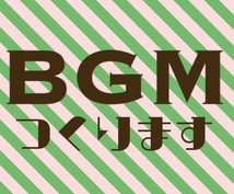BGM制作承ります!