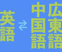 プロの高品質!!日本語⇄広東語翻訳致します 長期在日、母語は広東語、より安心自然に翻訳〜