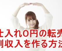 仕入れ0円から始められる転売マニュアルになります 手軽に副収入を得たい方にオススメです♪