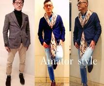 TPOに合わせた素敵なファッションコーディネートの提案を致します!(男女OK)