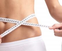 ダイエット+リバウンドできない体になる方法教えます 10キロマイナスを楽に目指せる『サボるダイエット方法』