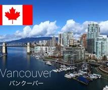 カナダでのワーキングホリデー申請、お手伝いします カナダでのワーキングホリデーを計画している方へ