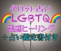 LGBT占い師がタロットで根掘り葉掘り鑑定します 〜これって普通?普通じゃない?全てスッキリしたいあなたへ〜