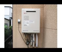 ガス給湯器、ガスコンロなどのトラブル解決します 修理か買換えかでお悩みの方、最善の方法で解決致します。
