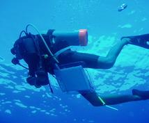 海に潜ってみたい。体験ダイビングやライセンスにチャレンジしてみたい方へ