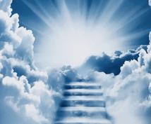最短30分!天国からのメッセージ届けます 天国にいる大切な人やペットがあなたに言いたいことは?
