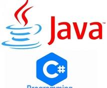 JAVA、C#プログラムを書きます JAVA、C#システム10年以上設計実装経験を生かします