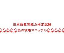 日本語教育能力検定試験 試験攻略法伝授します 独学3ヶ月で一発合格。現役日本語教師による「攻略マニュアル」