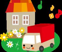 不動産好きがあなたの新居選びアドバイスします 専門的なところまでフォロー可能。