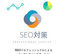 SEO内部・コンテンツ改善指示書を納品します SEOのプロがあなたのサイトのアクセスアップのお手伝いします