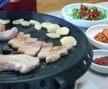 韓国語レッスン 一対一で教えます 韓国人講師が基礎から丁寧に教えます