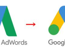 Google広告の運用についてアドバイスします 1ポイントアドバイスとしてご利用ください。
