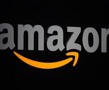 アマゾンでのお買物(仕入)を価格OFF出来ます 最高90%OFFの商品が見つかる3つの方法を教えちゃいます。