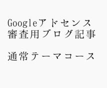 Googleアドセンス用の見本ブログを代筆します 身近なテーマを扱う為、高専門性プランより廉価にしております