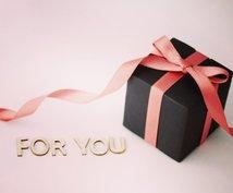 オススメのギフト、プレゼントを教えます 大切な人への贈り物(プレゼント)にお困りの方に。