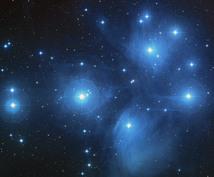 プレアデス星団のエネルギーによる癒しをお届けします 調和と安定、無条件の愛のエネルギーをあなたに