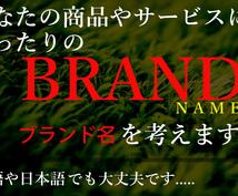 あなたの★商品やサービスにぴったりの★ブランド名を考えます。★